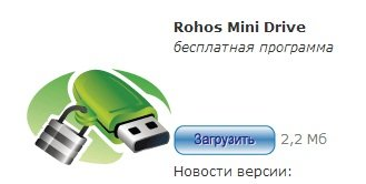 Скачать Rohos Mini Drive