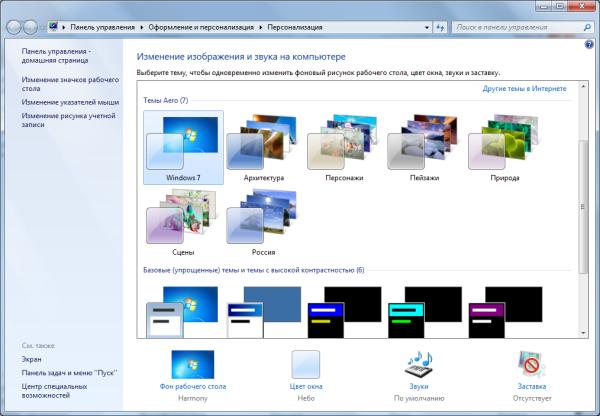Установленные темы Windows 7