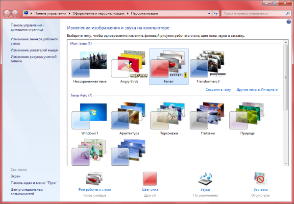 Текущая тема Windows 7