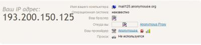 Измененный IP-адрес