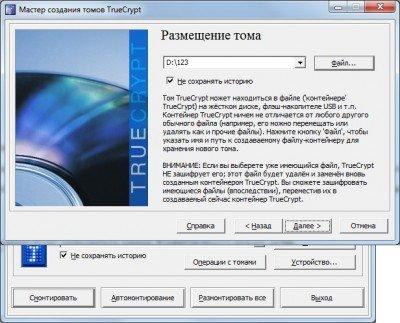 Размещение тома truecrypt