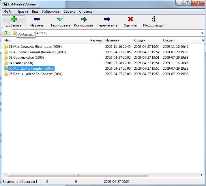 скачать программу для архива zip бесплатно