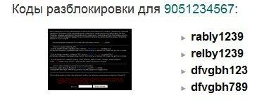 Код разблокировки