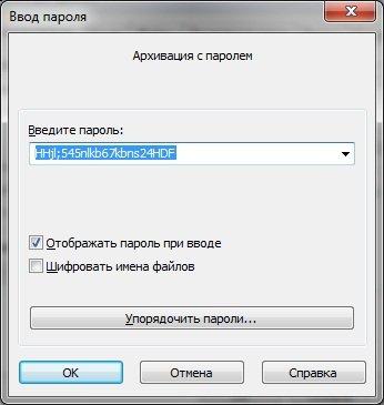 Winrar Ввести пароль когда видно символы