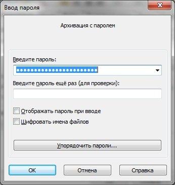 Winrar Ввести пароль