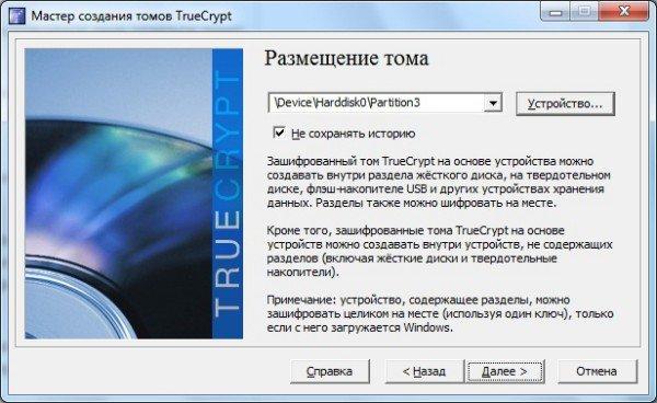 TrueCrypt-Размещение тома