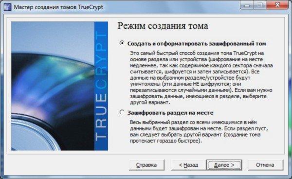 TrueCrypt-Режим создания раздела
