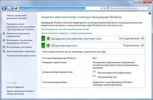 Файрвол windows
