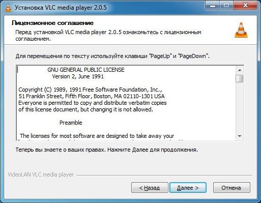 Лицензионное соглашение VLC