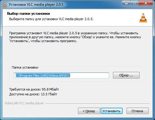 Папка для установки VLC