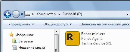 Rohos Mini Drive запуск с флешки