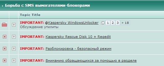 Форум Касперского. Удалить баннер