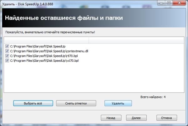 Revo uninstaller удаление оставшихся файлов