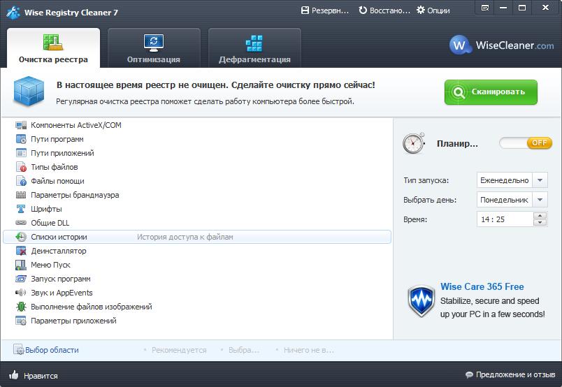 Программа очистка диска в windows 7 скачать