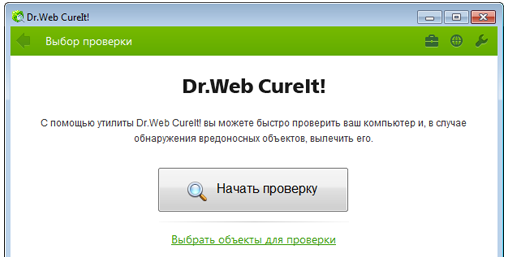 Утилита для проверки компьютера на вирусы