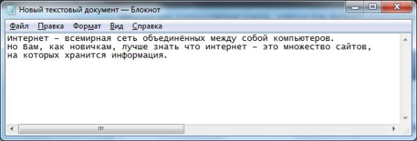 Вставить текст в текстовый документ