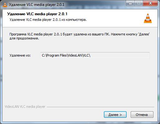 Удаление VLC