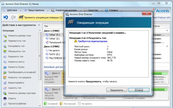 acronis-disk-director начать операции