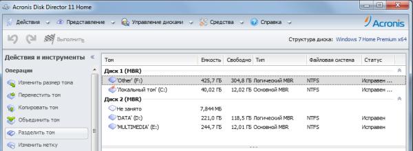 acronis-disk-directo разделить том