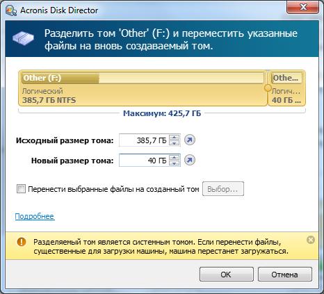 acronis-disk-director Установить размер томов