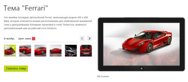 "Тема ""Ferrari"" подробнее"