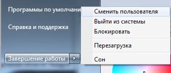 Сменить пользователя