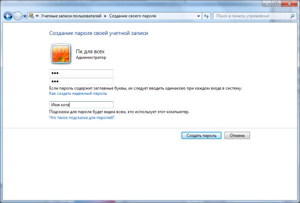 Установка пароля на учетную запись