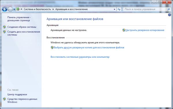 Резервное копирование Windows