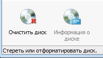 BurnaAware Free Очистить диск