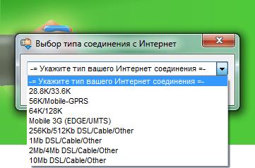 Download-Master выбор скорости