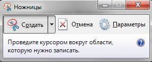 Ножницы Windows7