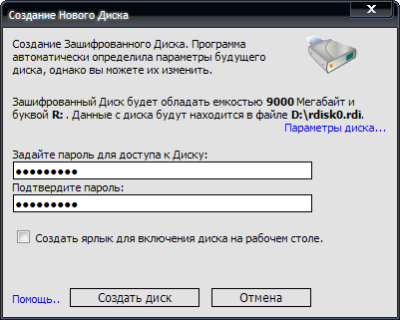 Rohos Disk Encryption пароль на диск