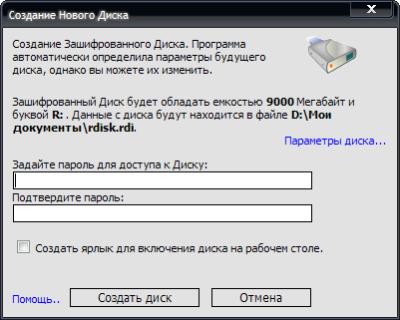 Rohos Disk Encryption создать новый диск