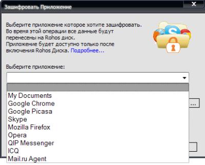 Rohos Disk Encryption Зашифровать приложение
