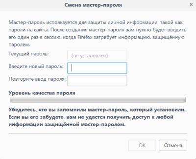 Пароль в Firefox